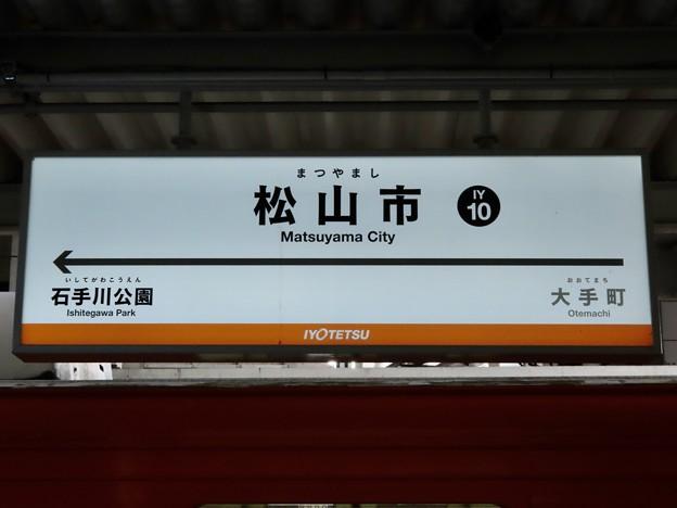松山市駅 Matsuyama City Station