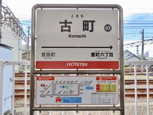 古町駅 Komachi Sta.