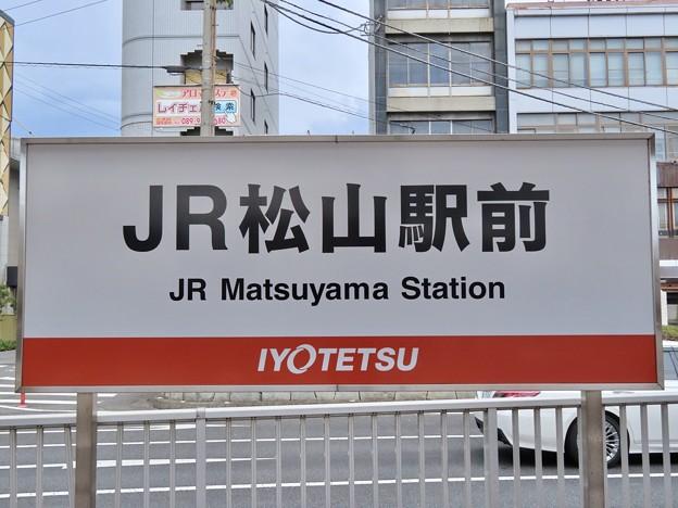 JR松山駅前停留場 JR Matsuyama Station