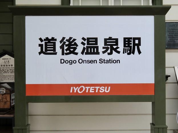 道後温泉駅 Dogo Onsen Sta.