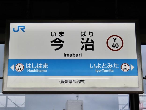 今治駅 Imabari Sta.