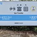 伊予富田駅 Iyo-Tomita Sta.