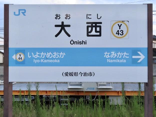 Photos: 大西駅 Onishi Sta.