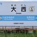大西駅 Onishi Sta.