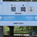菊間駅 Kikuma Sta.