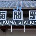 Photos: 菊間駅 Kikuma Sta.