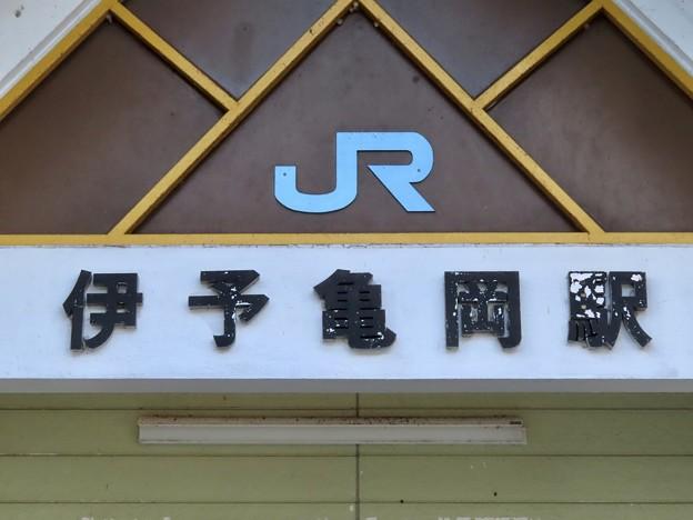 伊予亀岡駅 Iyo-Kameoka Sta.