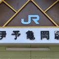 Photos: 伊予亀岡駅 Iyo-Kameoka Sta.