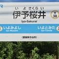Photos: 伊予桜井駅 Iyo-Sakurai Sta.