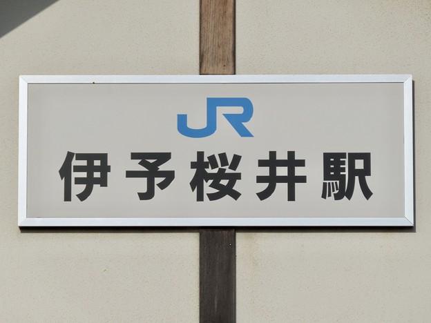 伊予桜井駅 Iyo-Sakurai Sta.