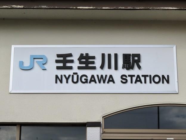 壬生川駅 Nyugawa Sta.