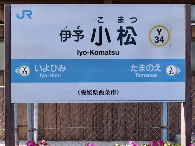 伊予小松駅 Iyo-Komatsu Sta.