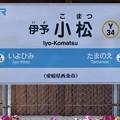Photos: 伊予小松駅 Iyo-Komatsu Sta.