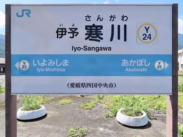 伊予寒川駅 Iyo-Sangawa Sta.