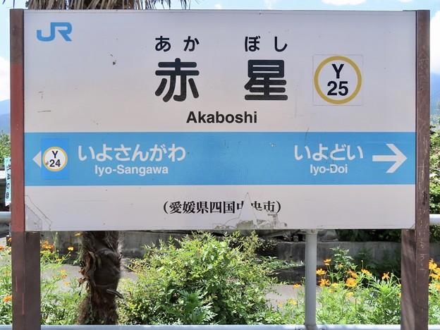 赤星駅 Akaboshi Sta.