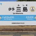 伊予三島駅 Iyo-Mishima Sta.