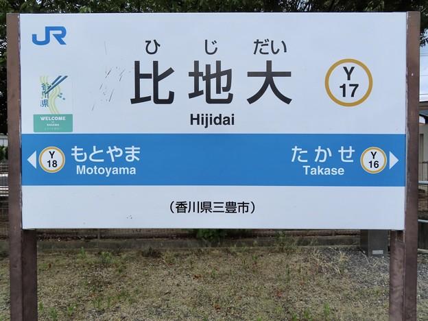 比地大駅 Hijidai Sta.