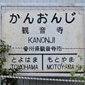 観音寺駅 Kan-onji Sta.