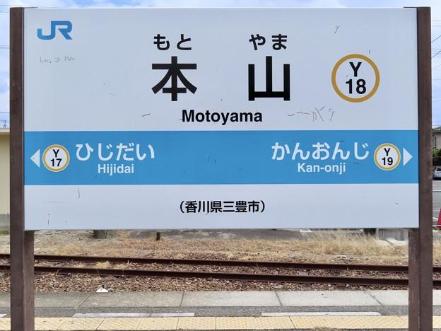 本山駅 Motoyama Sta.