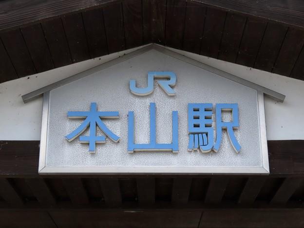 Photos: 本山駅 Motoyama Sta.