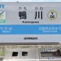 鴨川駅 Kamogawa Sta.