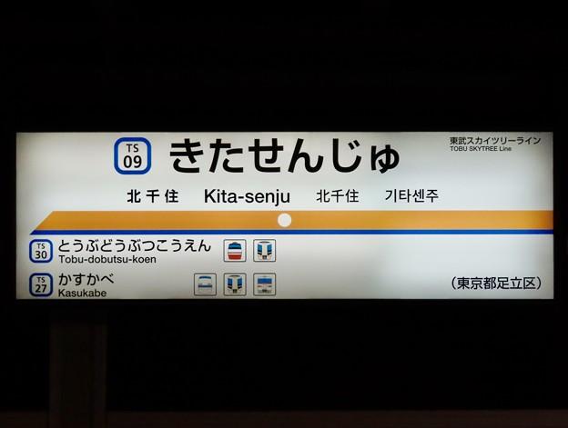 北千住駅 Kita-senju Sta.