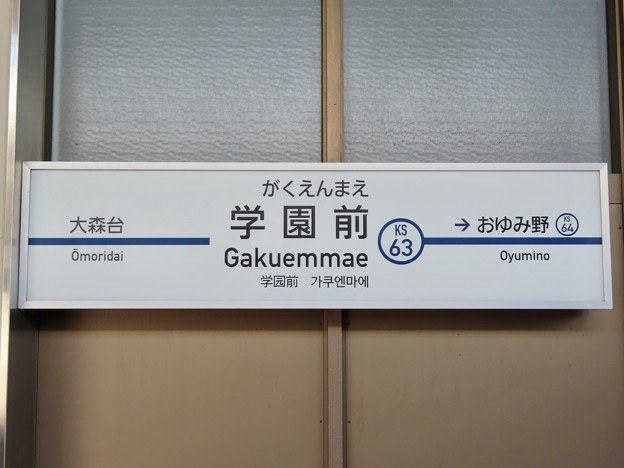 学園前駅 Gakuemmae Sta.