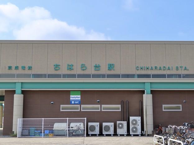 ちはら台駅 Chibadera Sta.