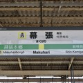 Photos: 幕張駅 Makuhari Sta.
