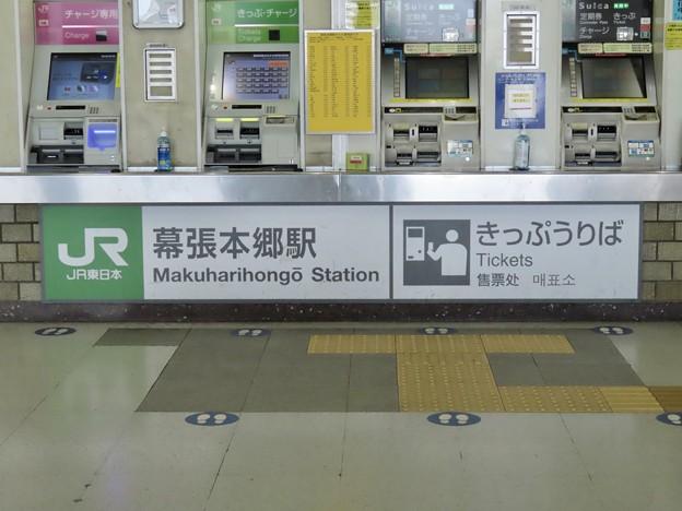 幕張本郷駅 Makuharihongo Sta.