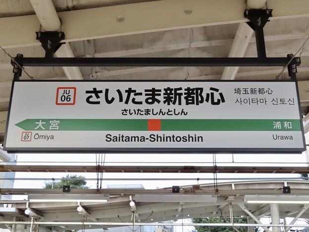 さいたま新都心駅 Saitama-Shintoshin Sta.
