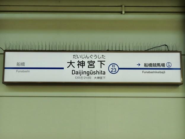 大神宮下駅 Daijingushita Sta.