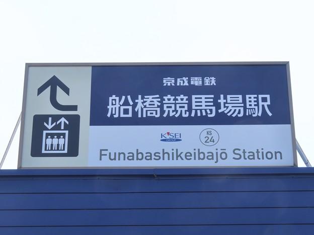 船橋競馬場駅 Funabashikeibajo Sta.