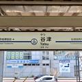谷津駅 Yatsu Sta.
