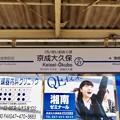 京成大久保駅 Keisei-Okubo Sta.