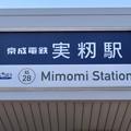 実籾駅 Mimomi Sta.