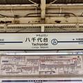 八千代台駅 Yachiyodai Sta.