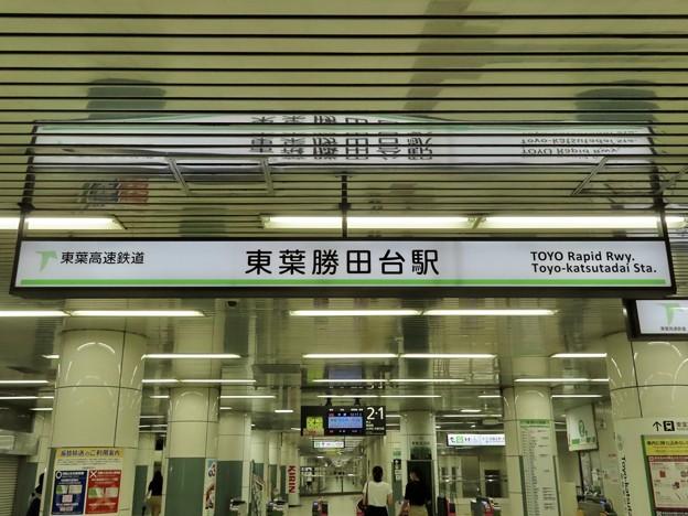 東葉勝田台駅 Toyo-katsutadai Sta.