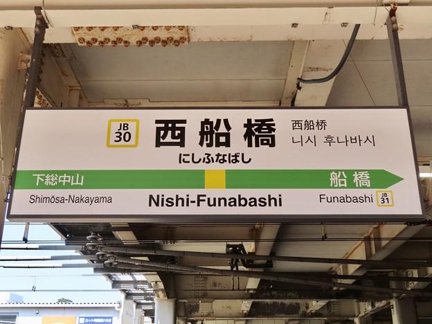 西船橋駅 Nishi-Funabashi Sta.