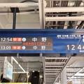 東京メトロ 西船橋駅の発車標