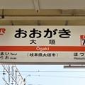 大垣駅 Ogaki Sta.
