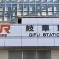 岐阜駅 Gifu Sta.