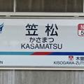 Photos: 笠松駅 KASAMATSU Sta.