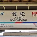 笠松駅 KASAMATSU Sta.