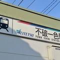 不破一色駅 FUWA ISHIKI Sta.