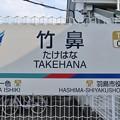 竹鼻駅 TAKEHANA Sta.