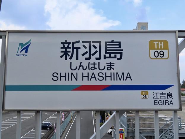 新羽島駅 SHIN HASHIMA Sta.