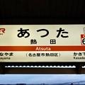 Photos: 熱田駅 Atsuta Sta.