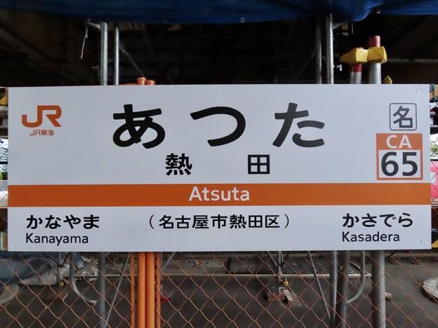 熱田駅 Atsuta Sta.