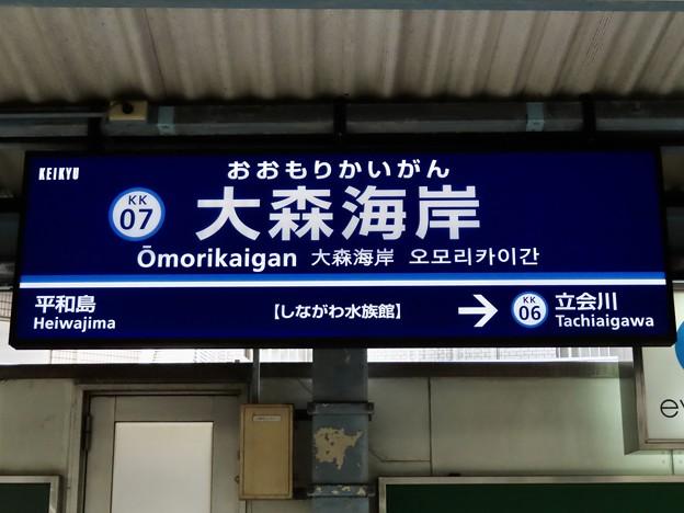 大森海岸駅 Omorikaigan Sta.